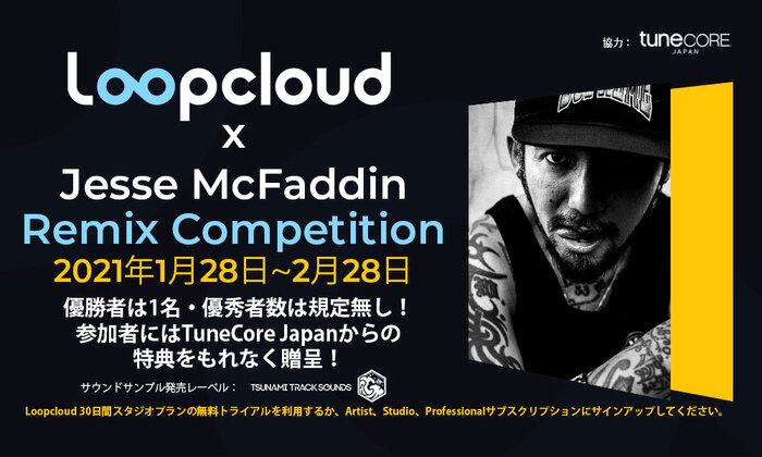 "RIZE/The BONEZのフロントマン JESSEとUK発の音楽ソフト""Loopcloud"" によるリミックス大会が開催!"