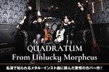 """""""あんきも""""の楽器隊4人によるプロジェクト、QUADRATUM From Unlucky Morpheusのインタビュー&動画メッセージ公開!往年のメタル・インストに真正面から取り組んだカバー作を本日1/27リリース!「Eruption」MVも解禁!"""