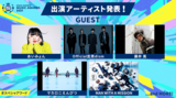 """""""SPACE SHOWER MUSIC AWARDS 2021""""、出演者にMAN WITH A MISSIONら5組発表!"""