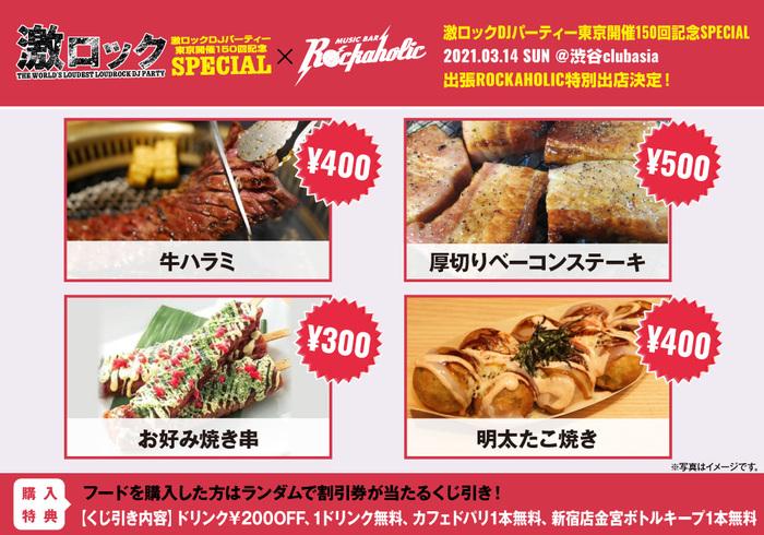 3/14(日)東京激ロックDJパーティー・スペシャル@渋谷clubasiaにて出張ROCKAHOLIC特別出店決定!出来立て温かなフードをお求めやすい価格にて販売。