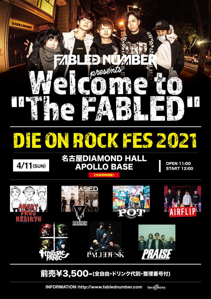 FABLED NUMBER、主催東名阪イベント全アーティスト発表!名古屋公演にAIRFLIP、Paledusk、PRAISE、ヒステリックパニック、東京公演にオメでたい頭でなにより出演!