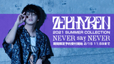 Zephyren (ゼファレン) 2021 SUMMER COLLECTION期間限定予約受付開始!