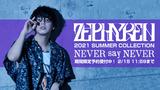 Zephyren (ゼファレン) 2021 SUMMER COLLECTION期間限定予約明日最終日!