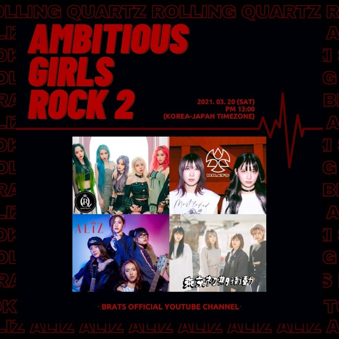 "BRATS、所属レーベルが世界へ仕掛けるガールズ・ロック配信イベント""Ambitious Girls Rock 2""の出演者を発表!日本からは東京初期衝動も登場!"
