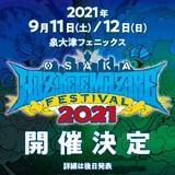 """HEY-SMITH主催""""OSAKA HAZIKETEMAZARE FESTIVAL 2021""""、9/11-12に泉大津フェニックスにて開催決定!"""