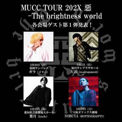 MUCC_tour_guest_1.jpg