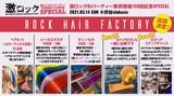 """ROCK HAiR FACTORY""、3/14(日)激ロックDJパーティー東京開催150回記念SPECIALにヘア・ブース出店決定! 1日限りのエクステやティンセル施術、カラーワックス・ヘアセット、ガラポンなど、当日限定企画も"