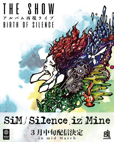 SiM_THE_SHOW_Silence_iz_Mine.jpg
