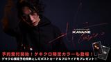 DADAROMAのBa.朋とKAVANE Clothingのコラボレーション第2弾が期間限定予約受付開始!ゲキクロ限定カラーも登場!