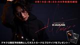 DADAROMAのBa.朋とKAVANE Clothingのコラボレーション第2弾の期間限定予約が明日最終日!ゲキクロ限定カラーもラインナップ!