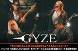 """GYZEのインタビュー公開!バンドの""""大事にしているもの""""をパッケージした、10周年記念3ヶ月連続シングル第2弾「Voyage Of The Future」を本日2/24リリース!MVも解禁!"""