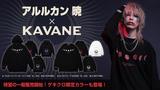 アルルカンの暁(Vo)とKAVANE Clothingのコラボレーション・アイテム第2弾が待望の一般販売開始!ゲキクロ限定カラーも同時発売!