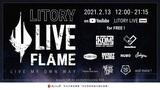 """無料オンライン・ロック・フェス""""LITORY LIVE FLAME ~Live my own way~""""、HOTSQUALL出演決定&タイムテーブル公開!"""