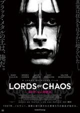 """ブラック・メタル・バンド MAYHEMの狂乱の青春を描いた映画""""ロード・オブ・カオス""""、日本版予告映像公開!"""