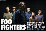 結成25周年迎えたFOO FIGHTERSのインタビュー含む特設ページ公開!グルーヴィなフーファイ流踊れるロック・アルバム『Medicine At Midnight』を本日2/5リリース!オンライン・リスニング・イベントも決定!