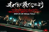 """オメでたい頭でなによりのライヴ・レポート公開!新しい遊び方で楽しもうというスピリットが随所に盛り込まれた、""""笑うしかできない全席デリケートゾーンライブ""""Zepp Tokyo公演をレポート!"""