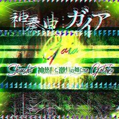 shingeki_gaia.jpg