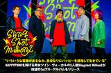 HAPPYPUNKを掲げる男女ツイン・ヴォーカルの5人組、Slingshot Million2のインタビュー公開!試行錯誤と新たな挑戦が結実した1stフル・アルバムを2/6リリース!