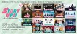 "10-FEET、ROTTENGRAFFTY、04 Limited Sazabysら出演!""START UP!! -ロックの春2021!-""、大阪で2デイズ開催決定!"