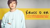 yu-suke(a.k.a ぽにきんぐだむ)によるプライベート・ブランドXrossOverの予約受付開始!ゲキクロ店頭で2月27日~3月5日の期間限定でサンプル展示も!