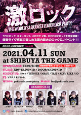 4/11(日)激ロックDJパーティー@渋谷THE GAMEにてMusic Bar ROCKAHOLICの特別出張決定!出来立て温かなフード4品をお求めやすい価格にて販売。