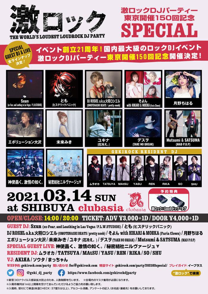 3/14(日)激ロックDJパーティー東京開催150回記念SPECIAL@渋谷clubasiaタイムテーブル公開!開催時間変更あり!
