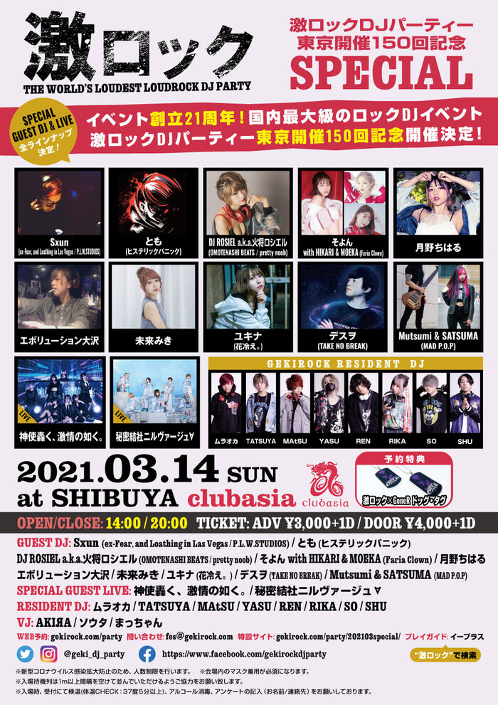 3/14(日)激ロックDJパーティー東京開催150回記念SPECIAL@渋谷clubasia豪華3ステージのフロア・マップ公開!全情報解禁し、特設サイトにて豪華ゲストプロフィールなども公開!