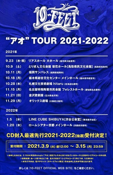 10feet_tour.jpg