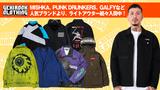 MISHKA、PUNK DRUNKERS、ROLLING CRADLE、GALFY、VIRGO、FILA、ANIMALIAなど人気ブランドより、これからの時期にぴったりな新作薄手ジャケットが続々入荷中!