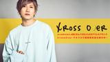 yu-suke(a.k.a ぽにきんぐだむ)によるプライベート・ブランドXrossOverの期間限定予約が明日最終日!