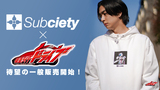 Subciety×仮面ライダードライブコラボアイテム一般販売開始!マッハのフォトプリントが施されたパーカーや、ドライブを象徴するポーズを採用したTシャツなどがラインナップ!