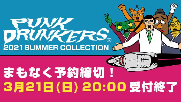 PUNK DRUNKERS (パンクドランカーズ) 2021 SUMMER COLLECTIONの期間限定予約がまもなく終了!「ぷよぷよ」とのコラボアイテムや「なかやまきんに君」とのコラボTシャツなどがラインナップ!本日20:00まで!