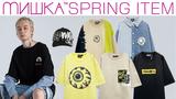 MISHKA (ミシカ)より、春の新作アイテム続々入荷中!全面にプリントされた手書き風グラフィックがインパクト大なスウェットや、胸元に配された別布が目を引くTシャツなどがラインナップ!
