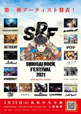 """香川高松の無料音楽フェス""""SHIOSAI ROCK FESTIVAL 2021""""、第1弾アーティストにBUZZ THE BEARS、KNOCK OUT MONKEY、waterweedら発表!クラウドファンディングも開始!"""