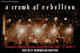 """a crowd of rebellionのライヴ・レポート公開!""""コロナのせいにするな。どうにかしようぜ、自分らで!""""――メッセージを込めた熱演で観客の気持ちを鼓舞した、渋谷クアトロ公演をレポート!"""
