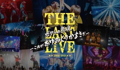 akm_live.jpg