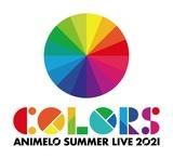 """8/27-29開催のアニソン・イベント""""Animelo Summer Live 2021 -COLORS-""""、出演アーティストにRAISE A SUILEN、GRANRODEO、OLDCODEXら発表!"""