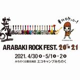 """""""ARABAKI ROCK FEST.20th×21""""、出演アーティストにELLEGARDEN、BRAHMAN、10-FEET、MAN WITH A MISSIONら36組!"""