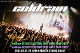 """coldrainのライヴ・レポート公開!投票でセットリストが決まる""""SETLIST ELECTION 2021""""、バンドとファンの強固な結びつきを感じさせた新木場コースト公演2デイズを両日レポート!"""