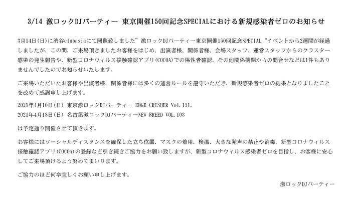 3/14 激ロックDJパーティー 東京開催150回記念SPECIALにおける新規感染者ゼロのお知らせ