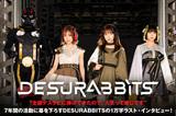 """DESURABBITSのインタビュー&動画メッセージ公開!""""全部デスラビに捧げてきたので、人生って感じです""""――7年間の活動に幕を下ろすラスト・アルバム『JUMP』を明日3/31リリース!"""