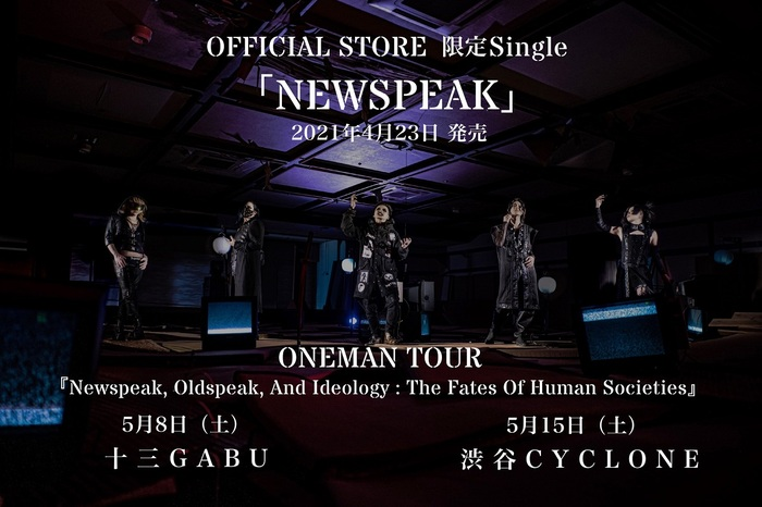 DEVILOOF、5thシングル『Newspeak』4/23リリース決定!有観客ワンマンも開催!