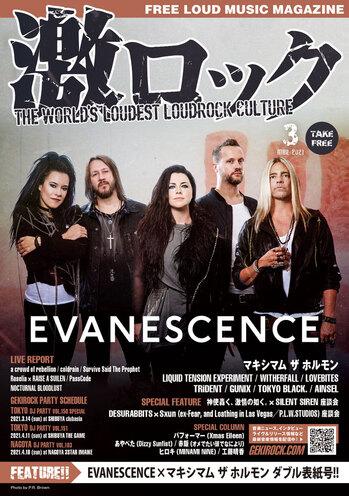 evanescence_cover.jpg