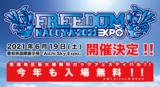 """無料ロック・フェス""""FREEDOM NAGOYA 2021 -EXPO-""""、Aichi Sky Expoにて6/19開催決定!アイドル特化型無料フェス""""RAD JAM""""初開催も!"""