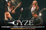 "GYZEのインタビュー公開!""何百年先も残る楽曲を作りたかったんですよ""――10周年記念連続シングル完結編となる、革命的な傑作ナンバー「Oriental Symphony」をリリース!"