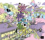 "MUCCも参加!茨城音楽シーン活性化のためのプロジェクト""ヒカリノハコ""によるオムニバス・アルバム『茨城大爆発』発売決定!"