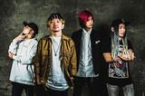 KNOCK OUT MONKEY、約1年半ぶりとなる新曲「MERRY GO ROUND」3/26配信リリース決定&ティーザー映像公開!