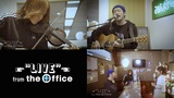 """SUGIZO、TOSHI-LOW出演!トーク&ライヴ配信イベント""""LIVE from the Office Vol.2""""がYouTubeにて無料公開!"""