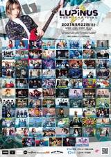 """女性Vo限定フェス""""LUPINUS ROCK FESTIVAL""""、最終出演アーティストでTRiDENTら16組発表!"""