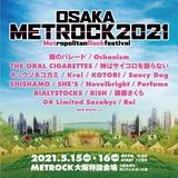 """METROCK2021""、大阪で5/15-16開催決定!第1弾出演アーティスト発表!"